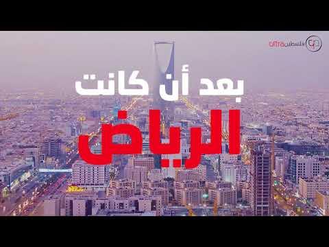 """الرئيس محمود عباس في السعودية، وفلسطينيون: """"ربنا يستر"""""""
