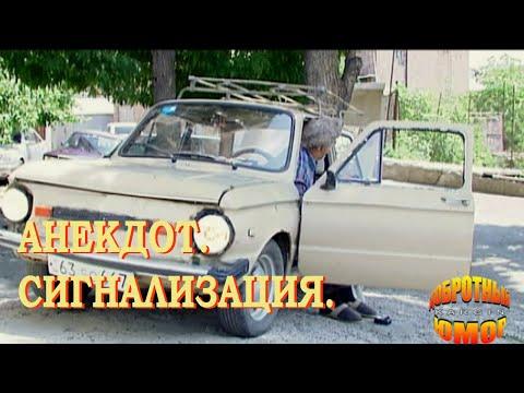 Армянские анекдоты -
