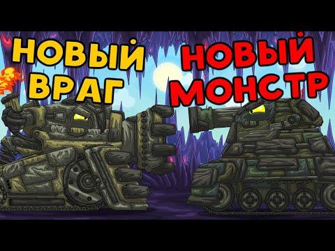Новый враг / Новый Монстр - Мультики про танки