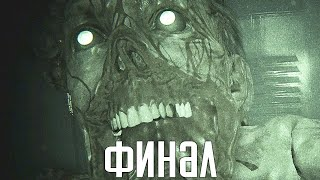 """Outlast 2. Прохождение 3. Сложность """"Кошмар / Nightmare""""."""
