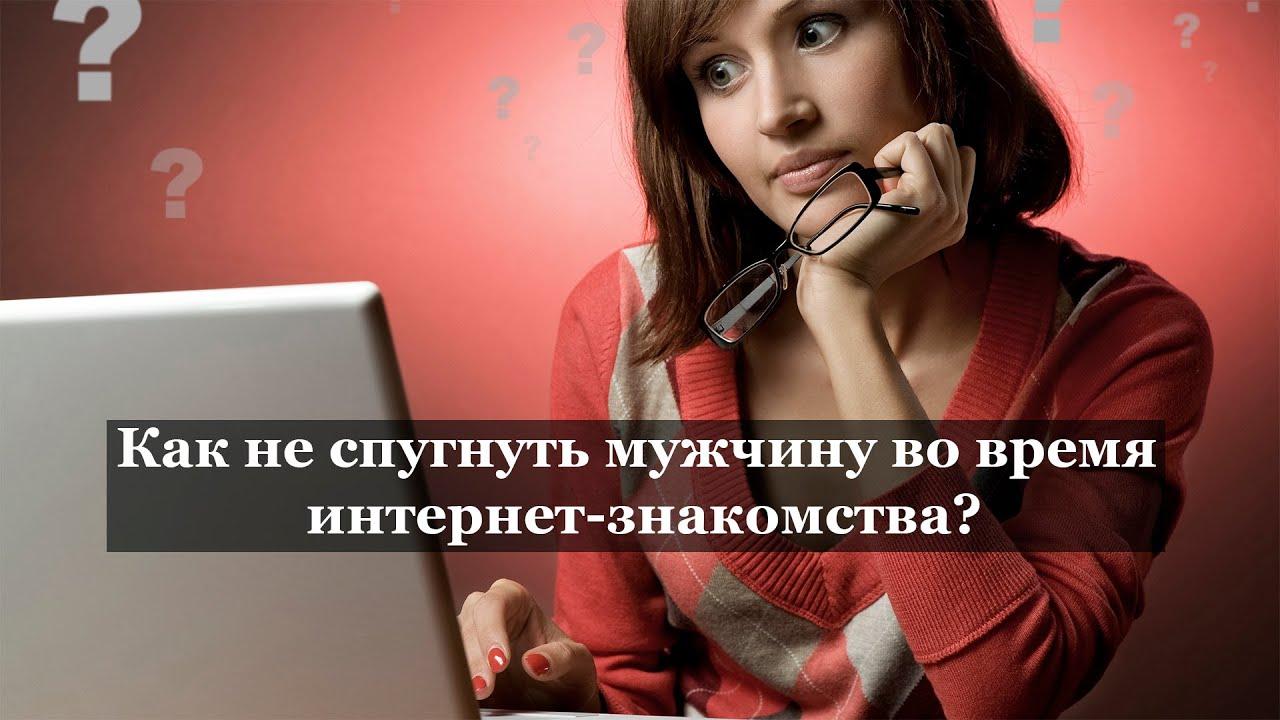 знакомство в интернете как узнать обман ли
