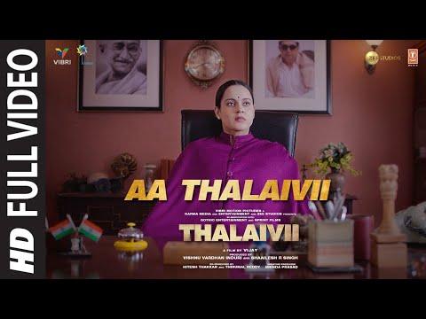 Aa Thalaivii Full Video | THALAIVII | Kangana Ranaut | Amit Mishra | G.V.Prakash Kumar | Irshad K