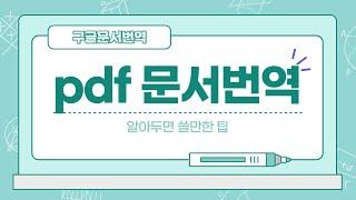 pdf문서번역│초간단 …