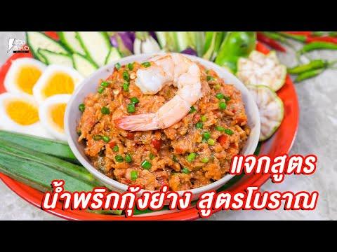 [แจกสูตร] น้ำพริกกุ้งย่าง - ชีวิติดครัว