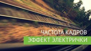 "ЧАСТОТА КАДРОВ | ЭФФЕКТ ""ЭЛЕКТРИЧКИ"" | КАК ИЗБЕЖАТЬ МЕРЦАНИЕ НА СЪЕМКЕ"
