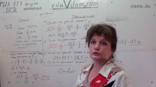 Математика 5-6 класс — 00165. Задачи с Дробями
