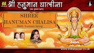 Shree Hanuman Chalisa | Singer:  Alka Yagnik | Music: Pushpa-Arun Adhikari | Raag: Vrundavan Sarang