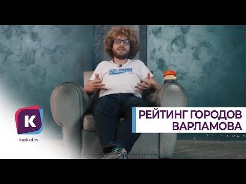 Калининград занял 11 место в рейтинге городов России по версии Ильи Варламова