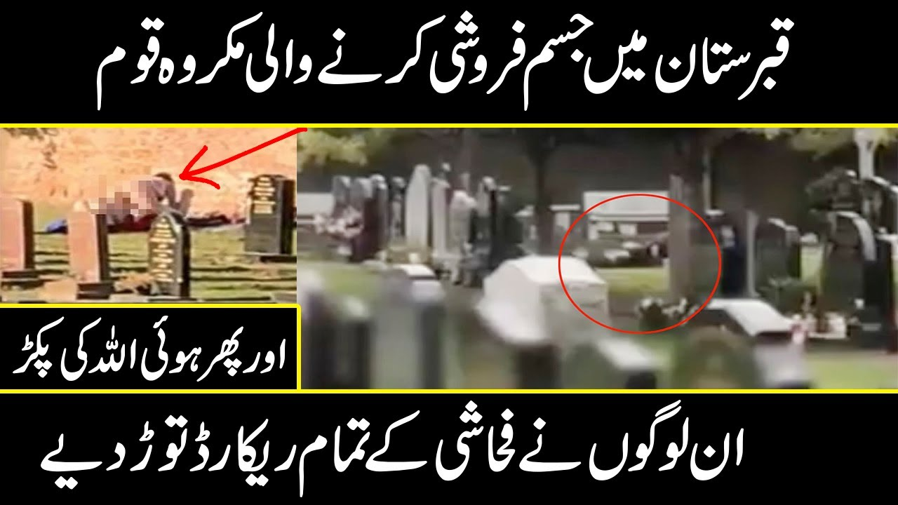 shamful facts about those people who goes to grave for wrong purpose   Urdu cover