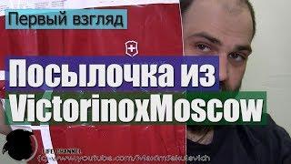 Посылочки из VictorinoxMoscow - Первый взгляд
