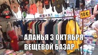 Аланья 3 октября Рынок одежды и сувениров Тосмур Alanya