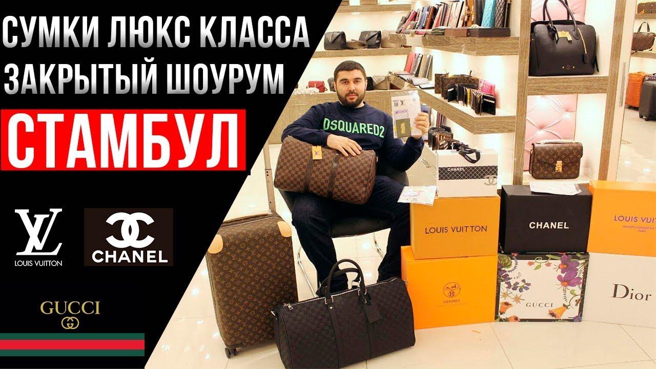 c1c93fc6c3f8 Люкс копии брендовых сумок в Турции (Лалели/Мертер/Османбей) - YouTube