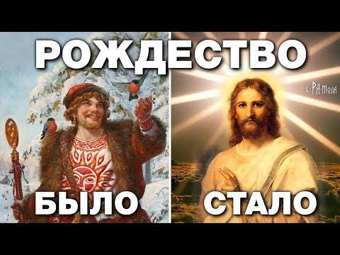7 удивительных фактов о рождестве Христа. Что празднуем 25 декабря на самом деле? - Ржачные видео приколы