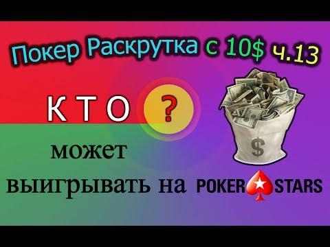 Покер Раскрутка с 10$ ч.13 - Кто может выигрывать на PokerStars?