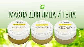 Масла для лица и тела  от Greenmade