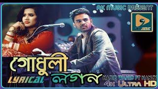 Present bangla lyrical video song godhuli logon, by habib wahid and nancy latest ft nancy, fully 4k ultra hd song, god...
