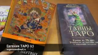 """Покупки в Книжном Клубе.  Книги и карты """"Тайны таро"""", обзор."""