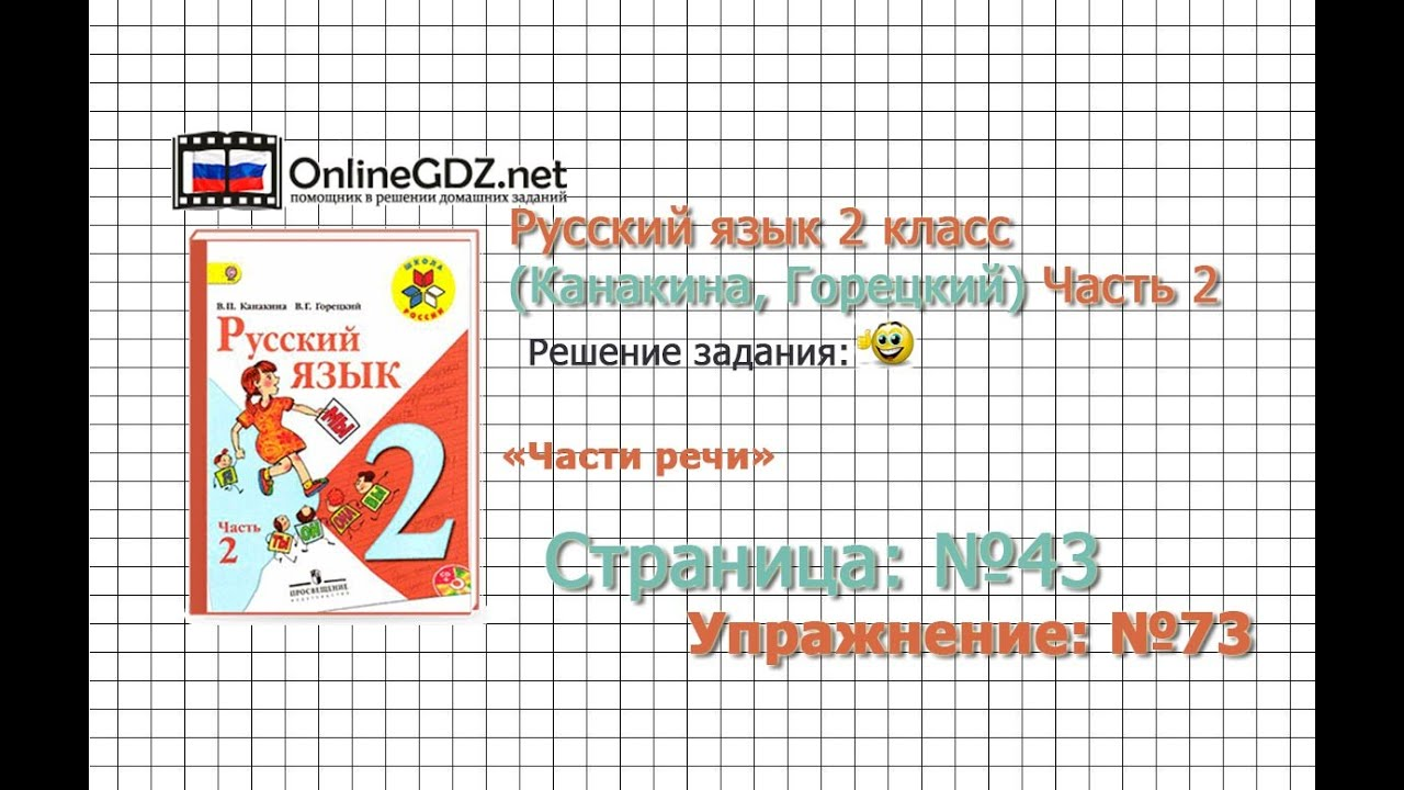Русский язык 2 класса горецкий-страница