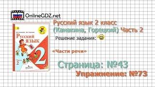 Страница 43 Упражнение 73 «Части речи» - Русский язык 2 класс (Канакина, Горецкий) Часть 2