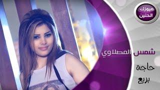 شمس المصلاوي - حاجة بربع (فيديو كليب) | 2015