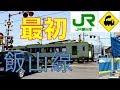 最初の踏切 JR飯山線Railway crossing JR-Iiyama line(Nagano japan)