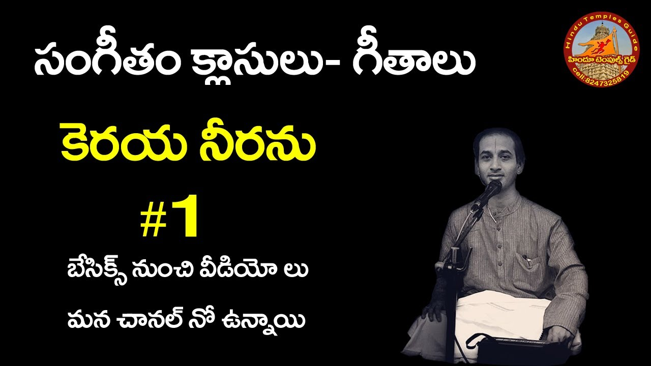 Carnatic Music Learning Videos Keraya Neeranu Geetham Learning Video Part 1 | Temples Guide