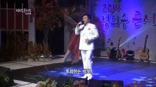 2014 정의송콘서트 1부 풀영상 부천시 오정아트홀