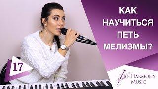 Урок вокала 17. Как научиться петь мелизмы?