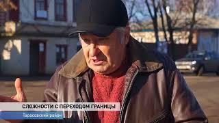 донские жители просят создать еще один пункт пропуска на Украину