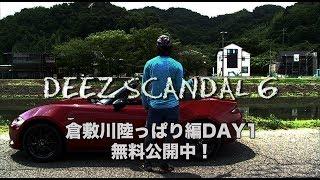 青木大介DVD「ディーズスキャンダル6」から倉敷川陸っぱり初日を無料公開中