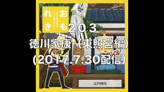 徳川家康を祀った東照宮は江戸時代に全国各地に設置されました。各地の東照宮と経緯を紹介します。