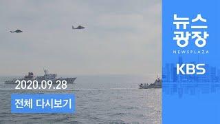 """[다시보기] 청와대 """"북에 공동조사 요청""""…""""영해 침범…"""