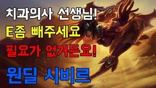 부메랑으로 때찌때찌 원딜 시비르(Sivir) -해물파전 LOL 게임영상(2016.9.9)