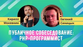 Публичное собеседование #2: Евгений Синицын