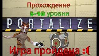 Portalize  Прохождение 5-10 уровни  Прошли игру