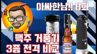 아싸한남 8화 맥주 디…