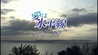ハン・ジナ - 愛は水平線