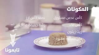 مطبخ شفيق - أسهل طريقة طبخ مجدره بيضاء مع أرز  Easiest way to make Mjadra Arabic oriental dish