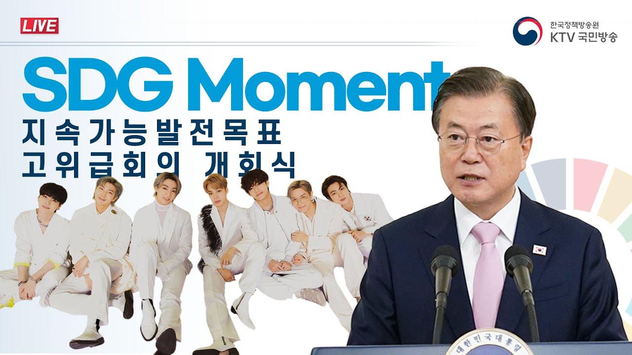 Download SDG Moment (지속가능발전목표 고위급회의) 개회식|문재인 대통령 연설|BTS 유엔 연설🇰🇷🇺🇳 (21.9.20. 풀영상)