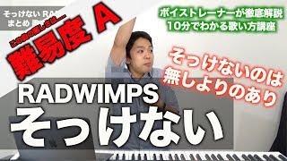 【歌い方】そっけない / RADWIMPS (難易度A)【歌が上手くなる歌唱分析シリーズ】