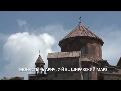 Церкви и монастыри Армении
