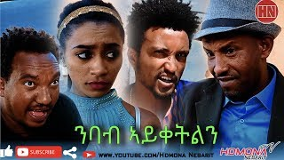 HDMONA - ንባብ ኣይቀትልን ብ ዮውሃንስ ሃ ጆን ሜራ Nbab Ayqetln by Yohannes JohnMiera -  New Eritrean Comedy 2019