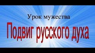 УРОК МУЖЕСТВА «Подвиг русского ДУХА»Табачный ВА. ГБПОУ Техникум судостроения и машиностроения