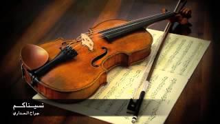 عزف على الكمان - بوراشد - نسيناكم - 98