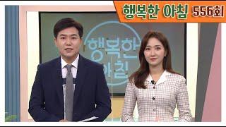 [교양] 행복한 아침 556회_210407_'친형 횡령 의혹과 박수홍 93년생 여자친구 연관성?!' 외