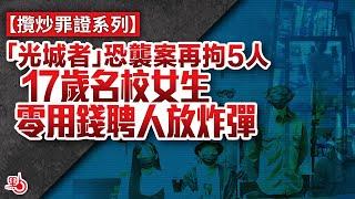 Publication Date: 2021-07-13 | Video Title: 攬炒罪證系列 |「光城者」恐襲案再拘5人  17歲名校女生零