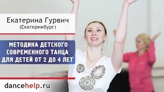 №706 Методика детского современного танца для детей от 2-х до 4-х лет. Екатерина Гурвич