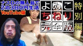 ハズレの無いプレゼント> 破天荒ナスDの無人島で 2泊3日0円生活 YouTub...