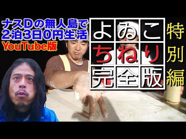 """【特別編】よゐこ ちねり完全版/Comedians Survival:YOIKO Complete Version of""""Making Rice Grains from Dough"""""""