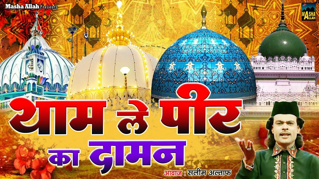माशा अल्लाह दिल खुस हो जायेगा इसे सुनकर | Tham Le Peer Ka Daman | Saleem Altaf | थाम ले पीर का दामन